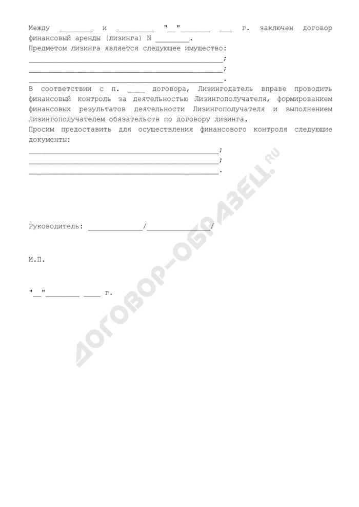 Запрос о предоставлении информации для осуществления финансового контроля за деятельностью лизингополучателя (приложение к договору финансовой аренды (лизинга) движимого имущества). Страница 1