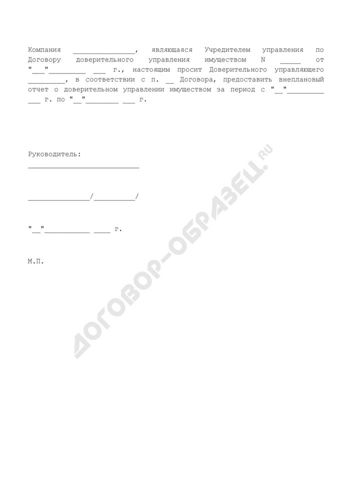 Запрос о предоставлении внепланового отчета (приложение к договору доверительного управления имуществом). Страница 1
