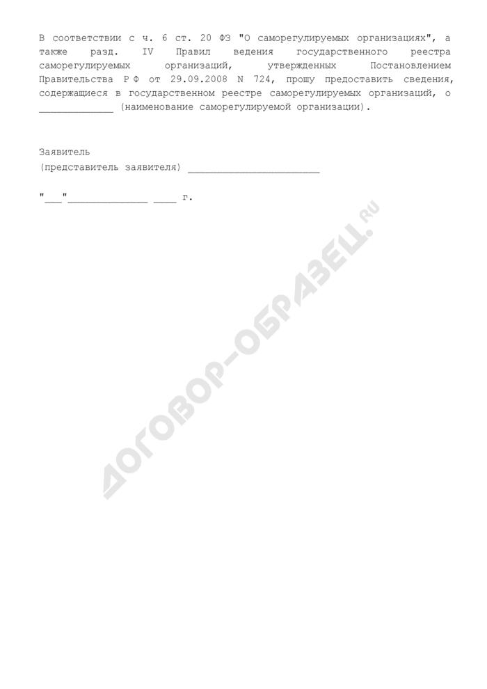 Запрос о предоставлении сведений, содержащихся в реестре саморегулируемых организаций. Страница 1