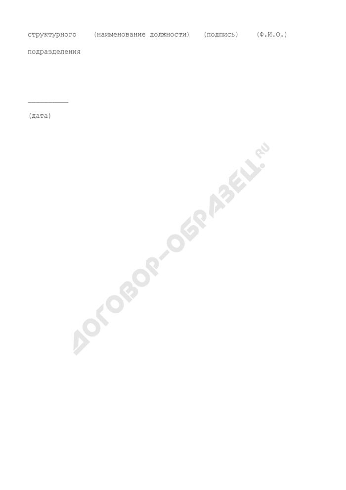 Запрос о предоставлении информации о соискателе лицензии в связи с поступившим в Ростехнадзор заявлением о предоставлении лицензии на осуществление деятельности по сбору, использованию, обезвреживанию, транспортированию, размещению опасных отходов (образец). Страница 3