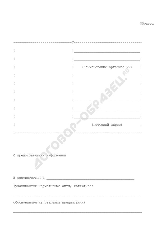 Запрос о предоставлении информации и документов в Федеральную службу по финансовым рынкам России (образец). Страница 1