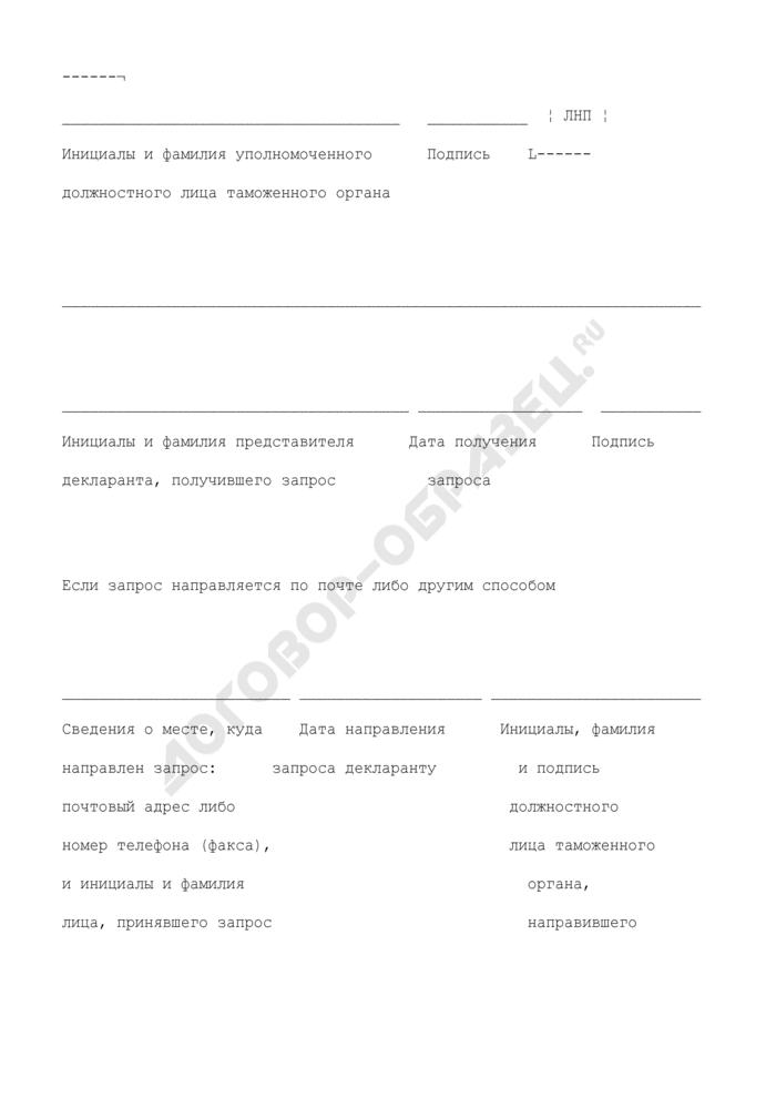 Запрос о представлении дополнительных документов, необходимых для принятия решения о выпуске (условном выпуске) товаров в соответствии с условиями заявленного таможенного режима. Страница 3