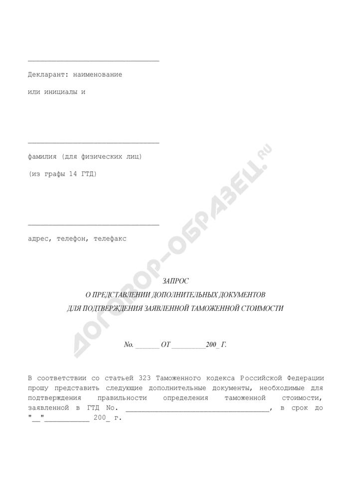 Запрос о представлении дополнительных документов для подтверждения заявленной таможенной стоимости. Страница 1