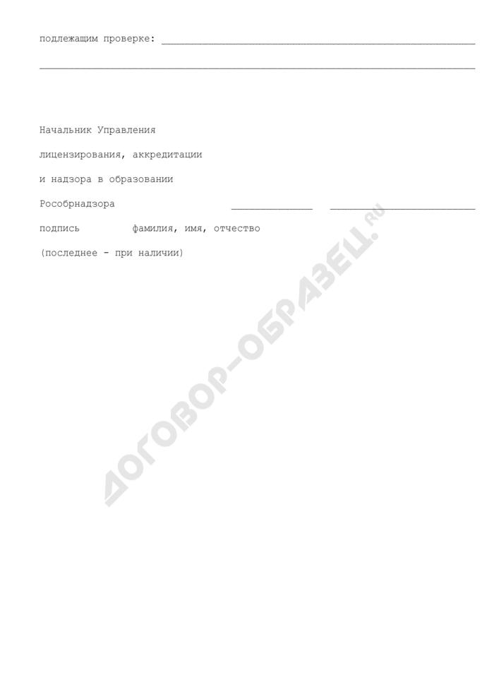 Запрос о представлении документов для проведения мероприятия по контролю в форме камеральной проверки (образец). Страница 2