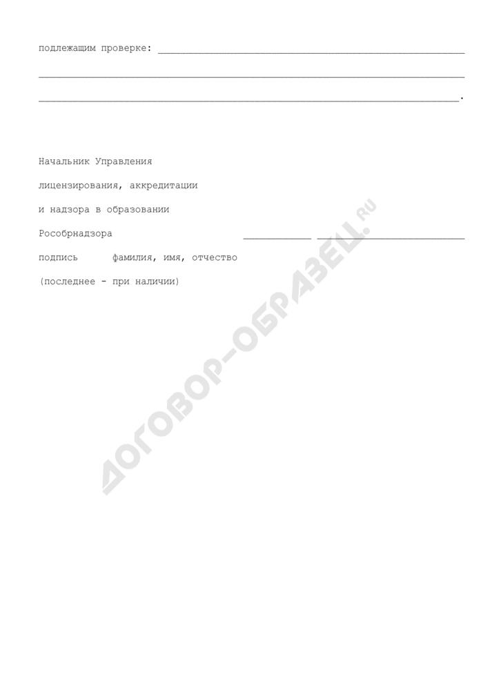 Запрос о представлении документов для проведения мероприятия по надзору в форме камеральной проверки в сфере образования и науки (образец). Страница 2