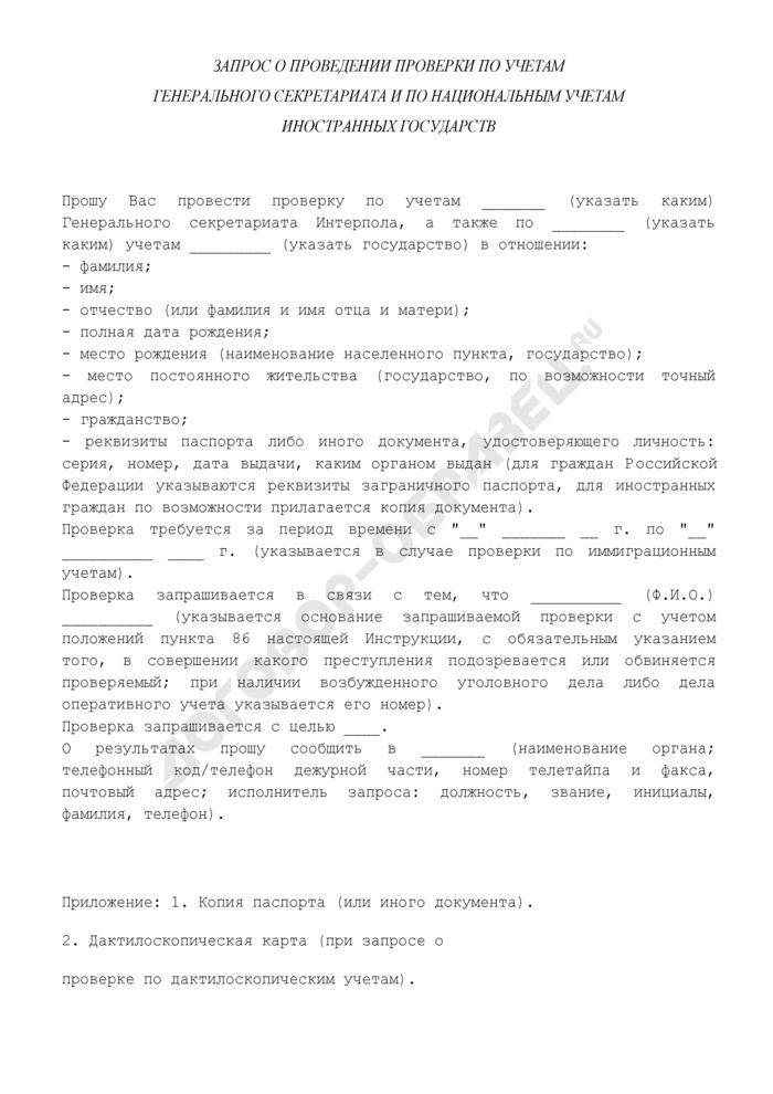 Запрос о проведении проверки по учетам Генерального секретариата Интерпола и по национальным учетам иностранных государств. Страница 1
