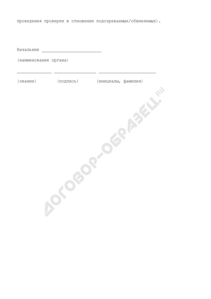 Запрос о проведении проверки по учетам Генерального секретариата Интерпола и по национальным учетам иностранных государств. Страница 3
