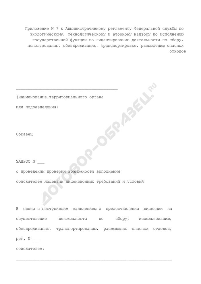 Запрос о проведении проверки возможности выполнения соискателем лицензии лицензионных требований и условий в Федеральной службе по экологическому, технологическому и атомному надзору (образец). Страница 1