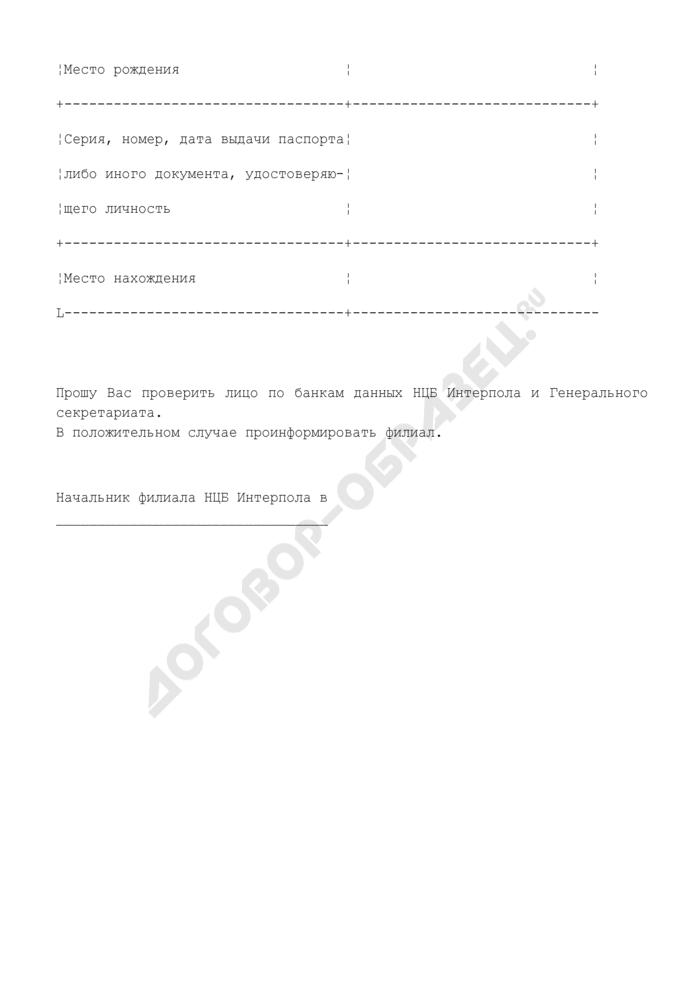 Запрос о проверке физического лица по банку данных Интерпола. Страница 3