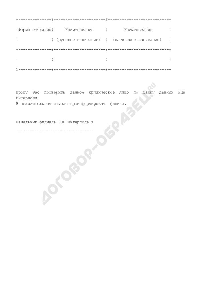 Запрос о проверке юридического лица по банку данных национального центрального бюро Интерпола. Страница 2