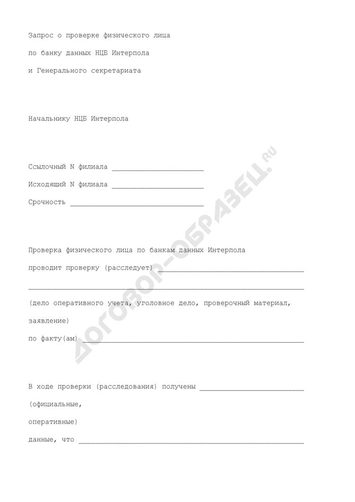 Запрос о проверке физического лица по банку данных национального центрального бюро и Генерального секретариата Интерпола. Страница 1