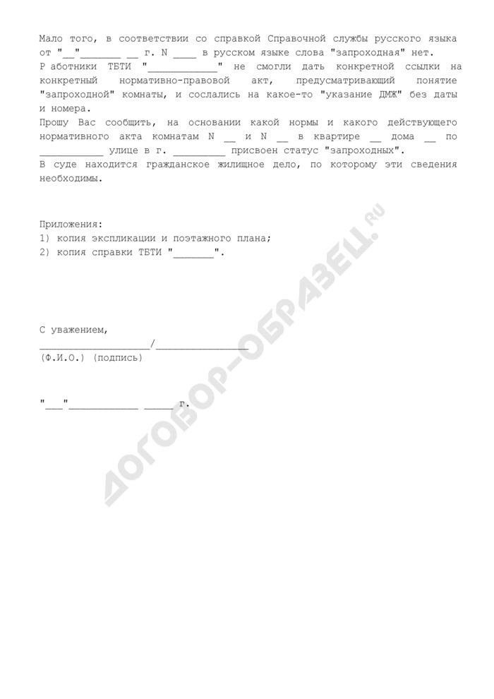 """Запрос в департамент жилищной политики и жилищного фонда о присвоении жилым комнатам статуса """"запроходных"""" в связи с рассмотрением в суде гражданского жилищного дела. Страница 2"""