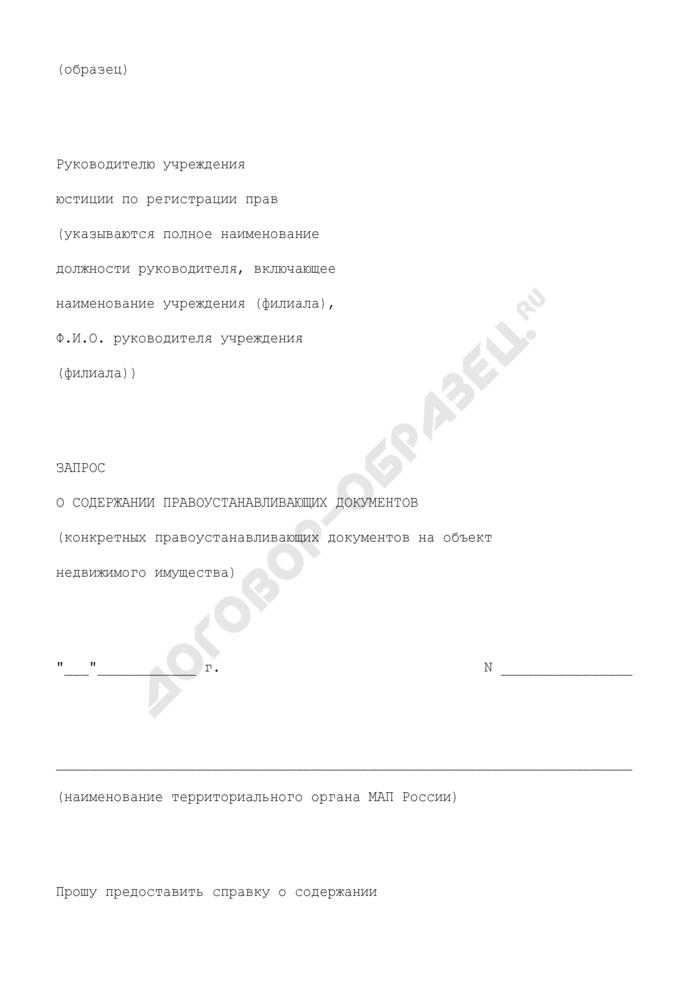 Запрос о содержании правоустанавливающих документов (конкретных правоустанавливающих документов на объект недвижимого имущества) (приложение к примерному соглашению о порядке обмена информацией между учреждением юстиции по государственной регистрации прав на недвижимое имущество и сделок с ним и территориальным органом Министерства Российской Федерации по антимонопольной политике и поддержке предпринимательства). Страница 1