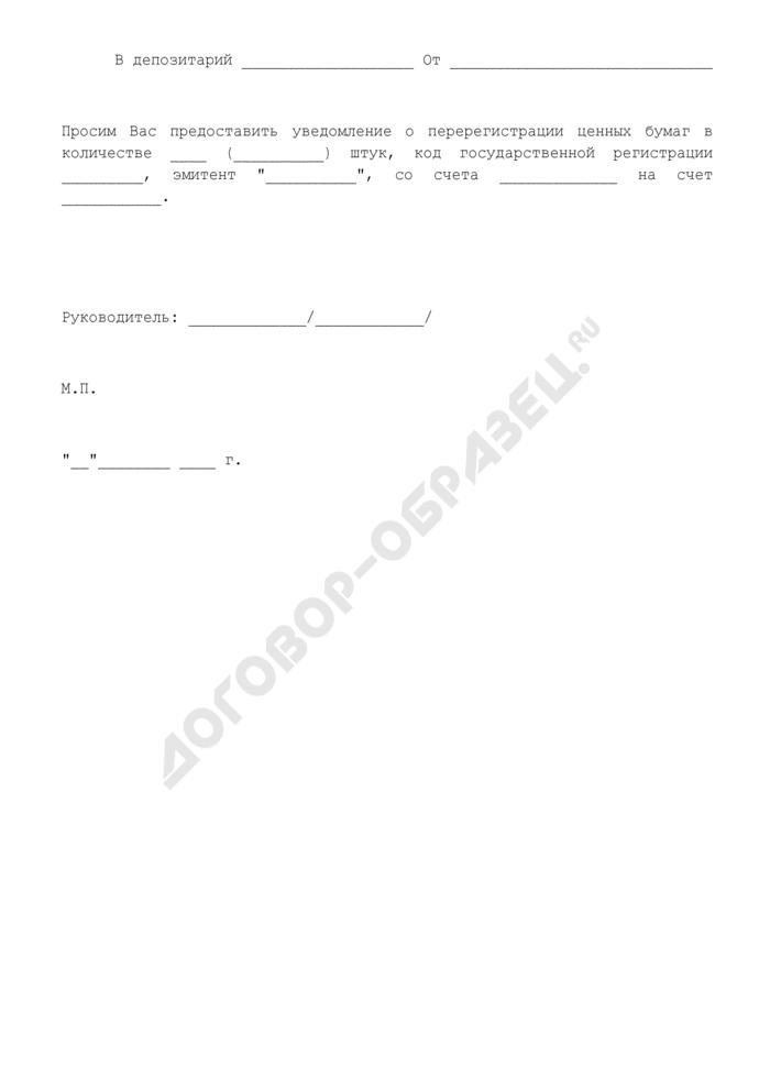 Запрос в депозитарий о предоставлении уведомления о перерегистрации ценных бумаг. Страница 1