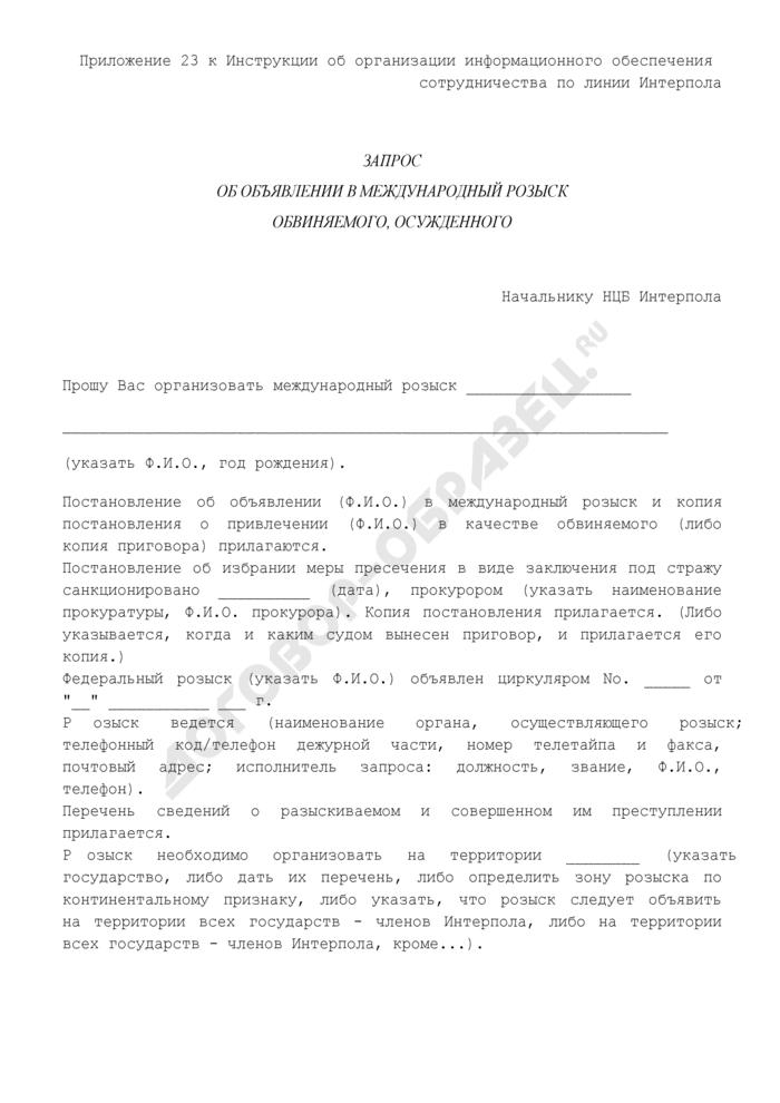 Запрос об объявлении в международный розыск обвиняемого, осужденного (по каналам Интерпола). Страница 1