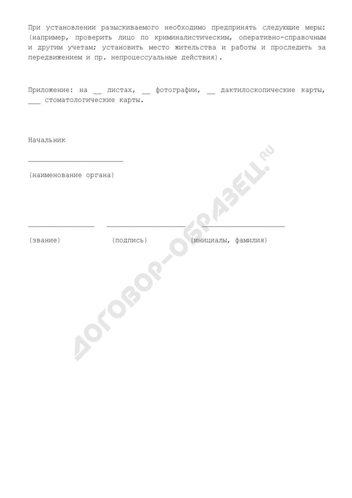 Запрос об объявлении в международный розыск обвиняемого, осужденного (по каналам Интерпола). Страница 2