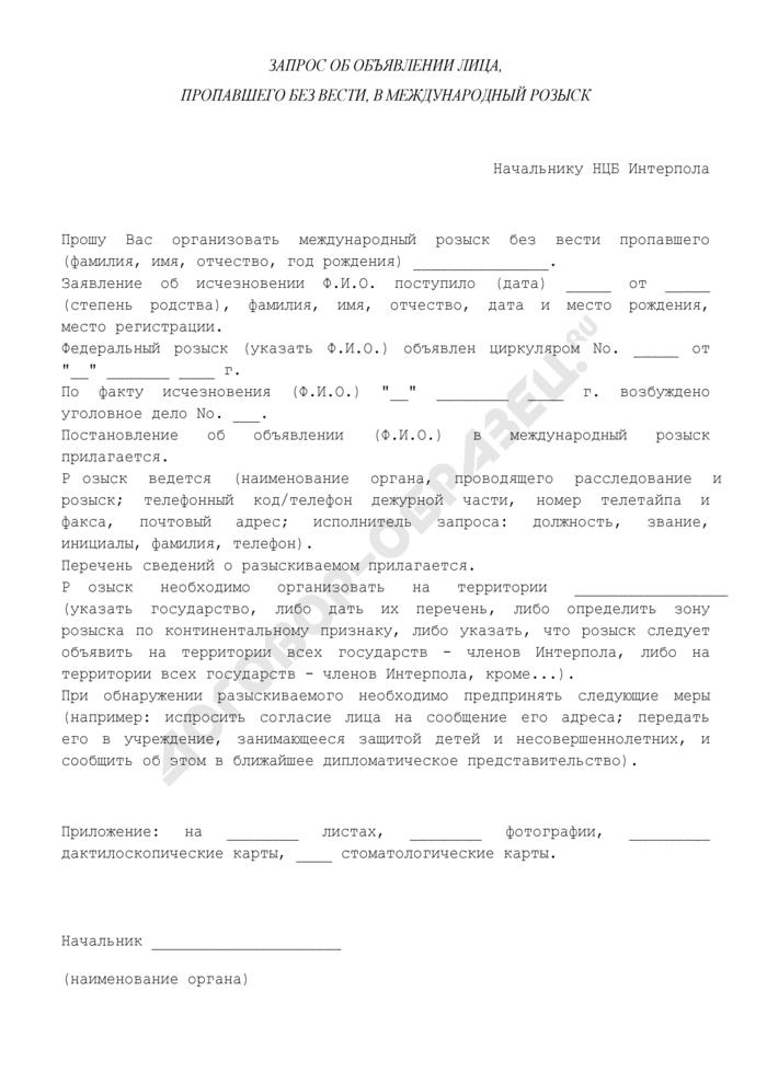 Запрос об объявлении лица, пропавшего без вести, в международный розыск (по каналам Интерпола). Страница 1