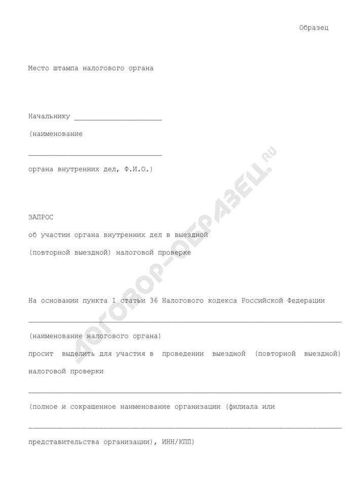 Запрос об участии органа внутренних дел в выездной (повторной выездной) налоговой проверке (образец). Страница 1