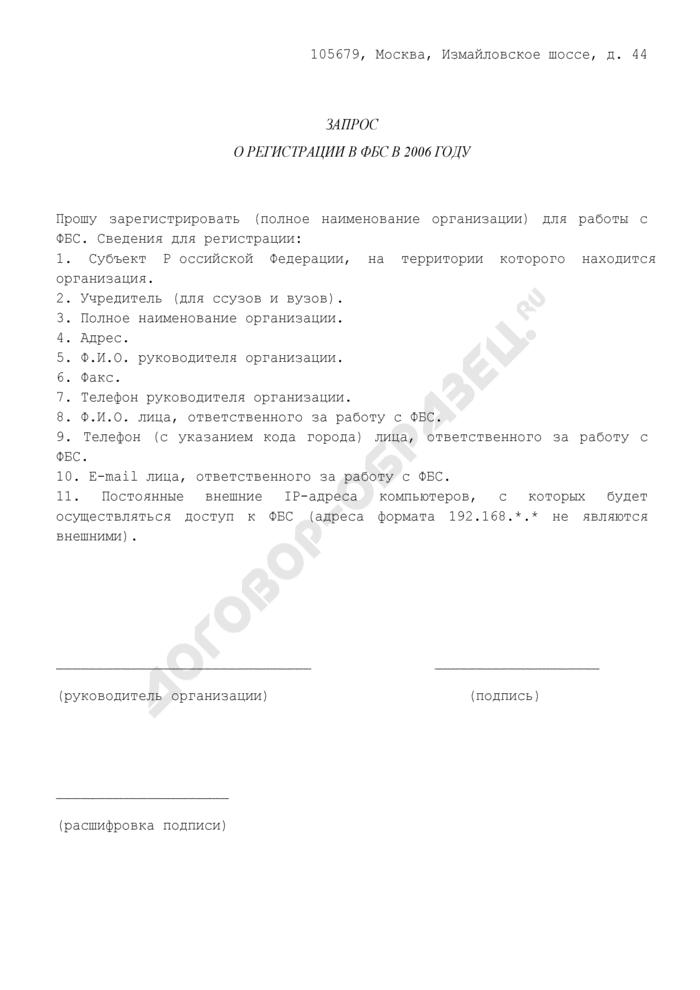 Запрос образовательного учреждения высшего (среднего) профессионального образования о регистрации в федеральной базе свидетельств о результатах единого государственного экзамена. Страница 1