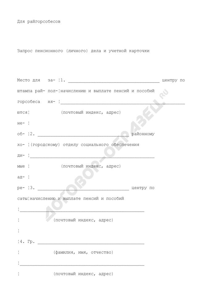 Запрос пенсионного (личного) дела и учетной карточки. Страница 1