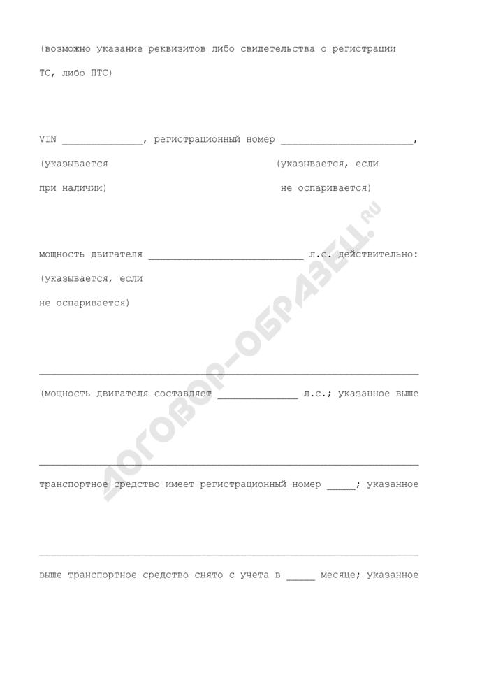 Запрос с просьбой подтвердить подлинность сведений (документов), представленных налогоплательщиком на транспортное средство. Страница 2