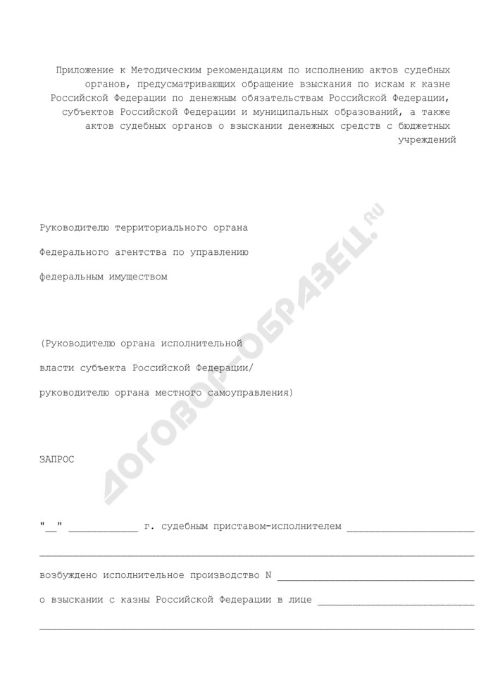 Запрос судебного пристава-исполнителя в территориальный орган Федерального агентства по управлению федеральным имуществом, в орган исполнительной власти субъекта Российской Федерации, орган местного самоуправления для выявления имущества, составляющего казну соответствующего публично-правового образования. Страница 1