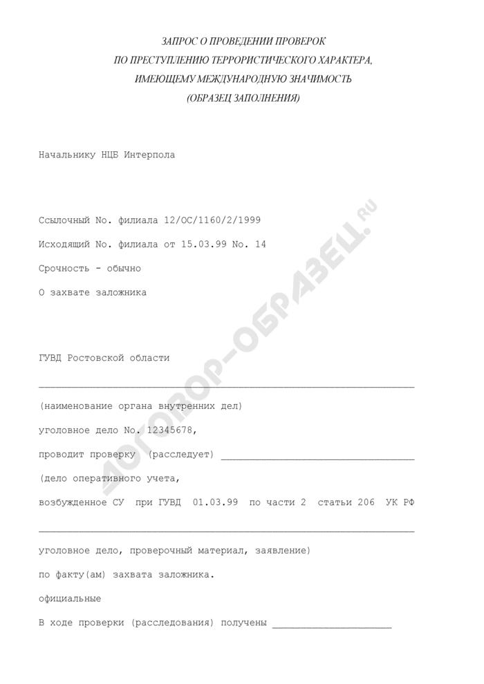 Запрос в национальное центральное бюро Интерпола о проведении проверок по преступлению террористического характера, имеющему международную значимость (образец заполнения). Страница 1