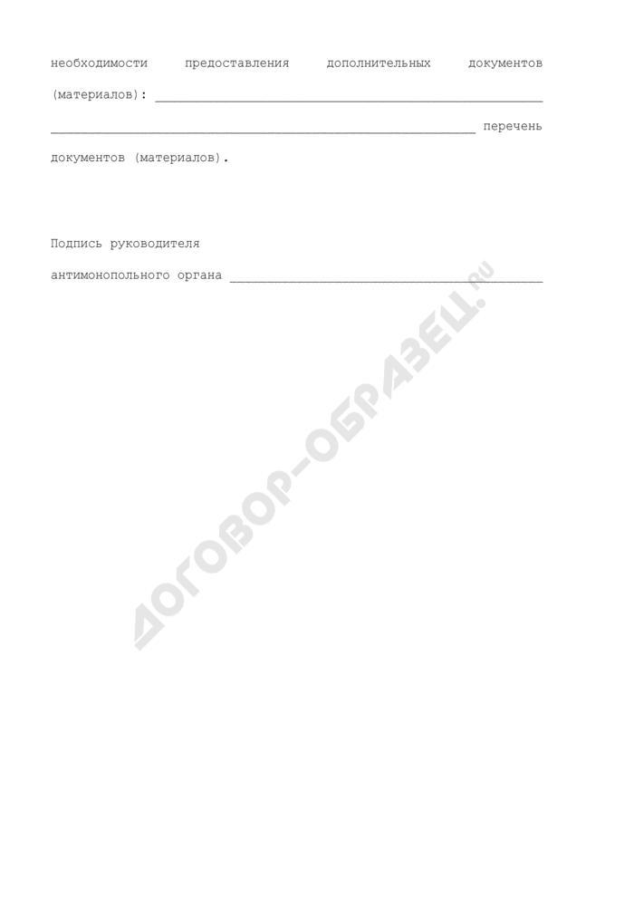 Образец запроса на предоставление дополнительных документов (материалов) антимонопольному органу. Страница 2