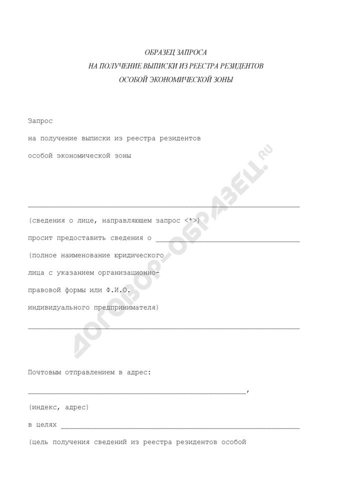 Образец запроса на получение выписки из реестра резидентов особой экономической зоны. Страница 1