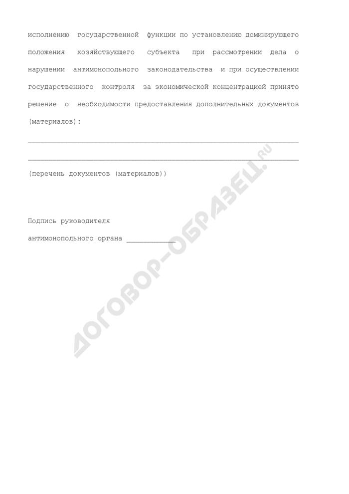 Образец запроса на предоставление дополнительных документов (материалов) для рассмотрения жалобы на действие (бездействие) антимонопольного органа или его должностного лица. Страница 2