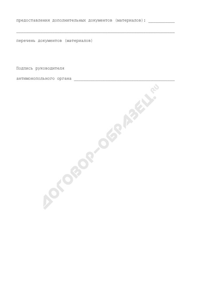 Образец запроса на предоставление дополнительных документов (материалов) в антимонопольном органе службы по исполнению государственной функции по согласованию создания и реорганизации коммерческих организаций. Страница 2