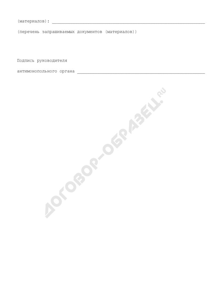 Образец запроса на предоставление дополнительных документов (материалов) при рассмотрении жалобы на действие (бездействие) антимонопольного органа (должностного лица антимонопольного органа). Страница 2