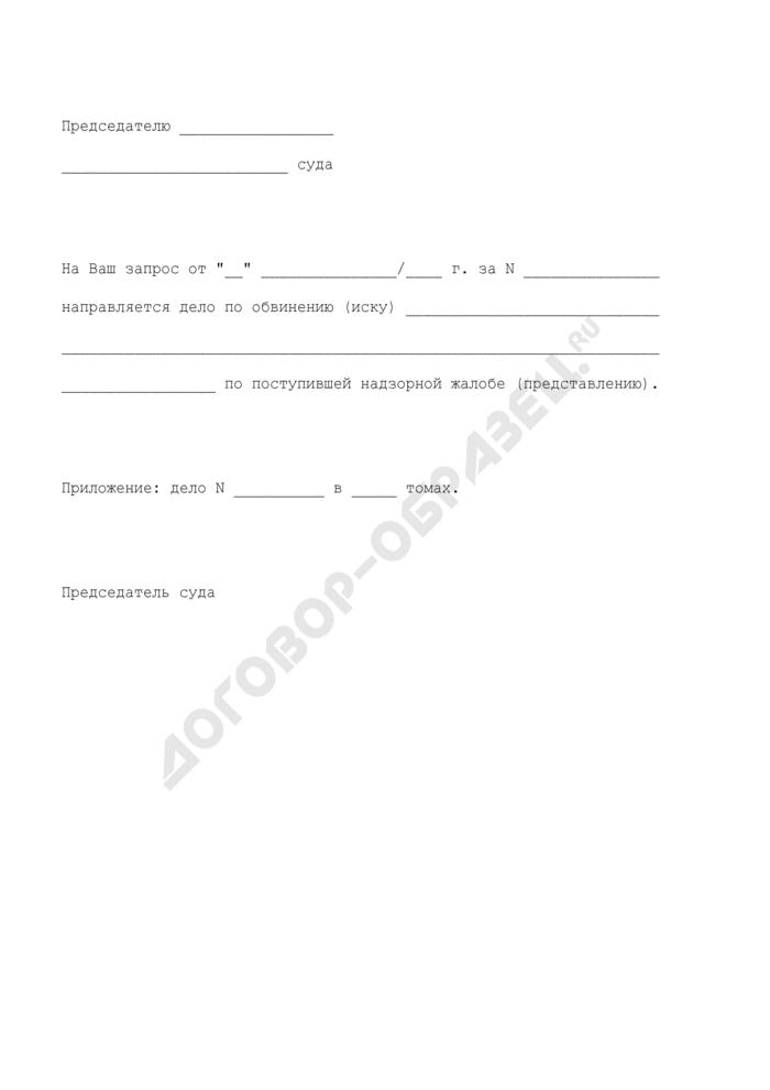 Письменный запрос об истребовании уголовного дела, в результате сомнений в законности судебного постановления. Форма N 42. Страница 1