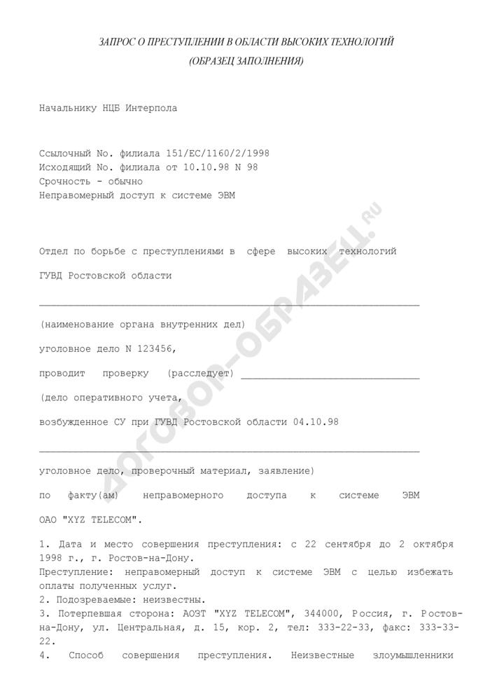 Запрос в национальное центральное бюро Интерпола о преступлении в области высоких технологий (образец заполнения). Страница 1