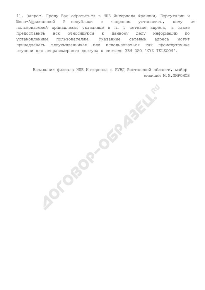 Запрос в национальное центральное бюро Интерпола о преступлении в области высоких технологий (образец заполнения). Страница 3