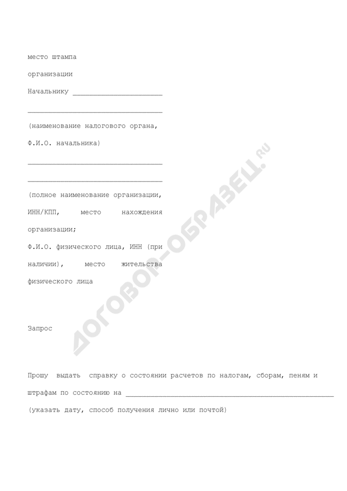 Письменный запрос налогоплательщика (его представителя) в инспекцию ФНС России о состоянии расчетов по налогам, пеням и штрафам. Страница 1