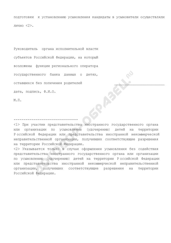 Письменный запрос регионального оператора о подтверждении наличия на федеральном учете в государственном банке данных о детях сведений об усыновляемом ребенке. Страница 3