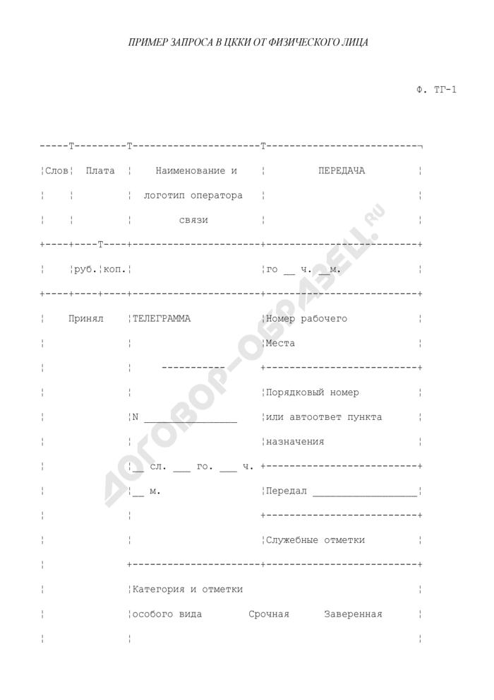 Пример запроса в центральный каталог кредитных историй от физического лица. Форма N ТГ-1. Страница 1