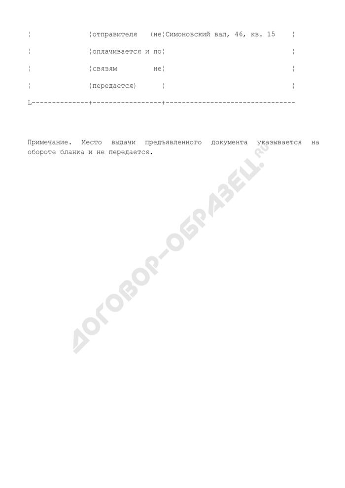 Пример запроса в центральный каталог кредитных историй от физического лица. Форма N ТГ-1. Страница 3