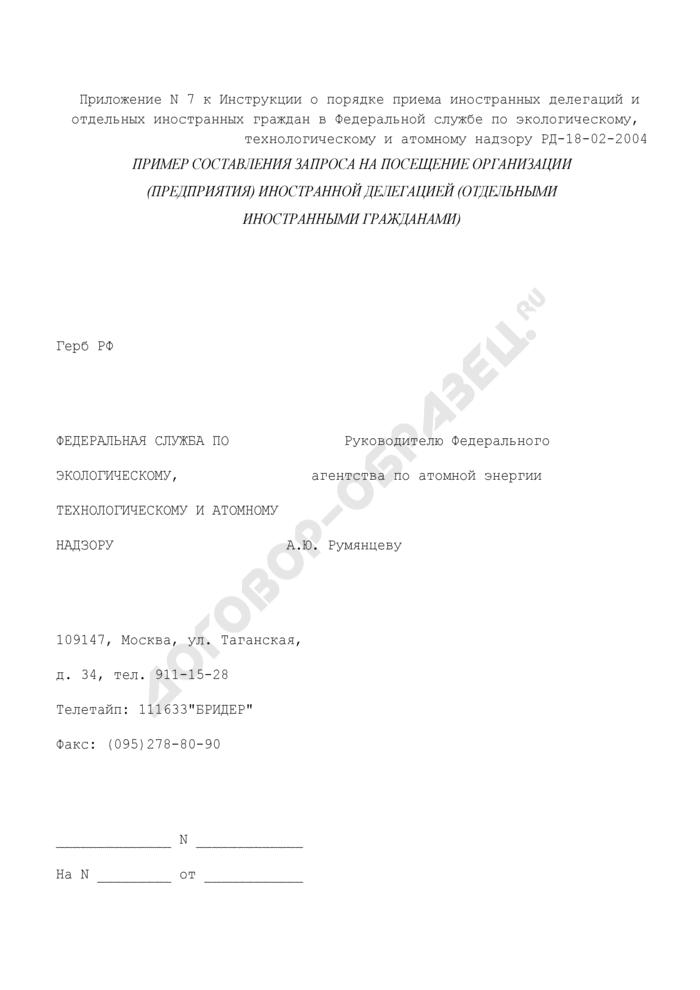 Пример составления запроса на посещение организации (предприятия) иностранной делегацией (отдельными иностранными гражданами) в Федеральной службе по экологическому, технологическому и атомному надзору. Страница 1