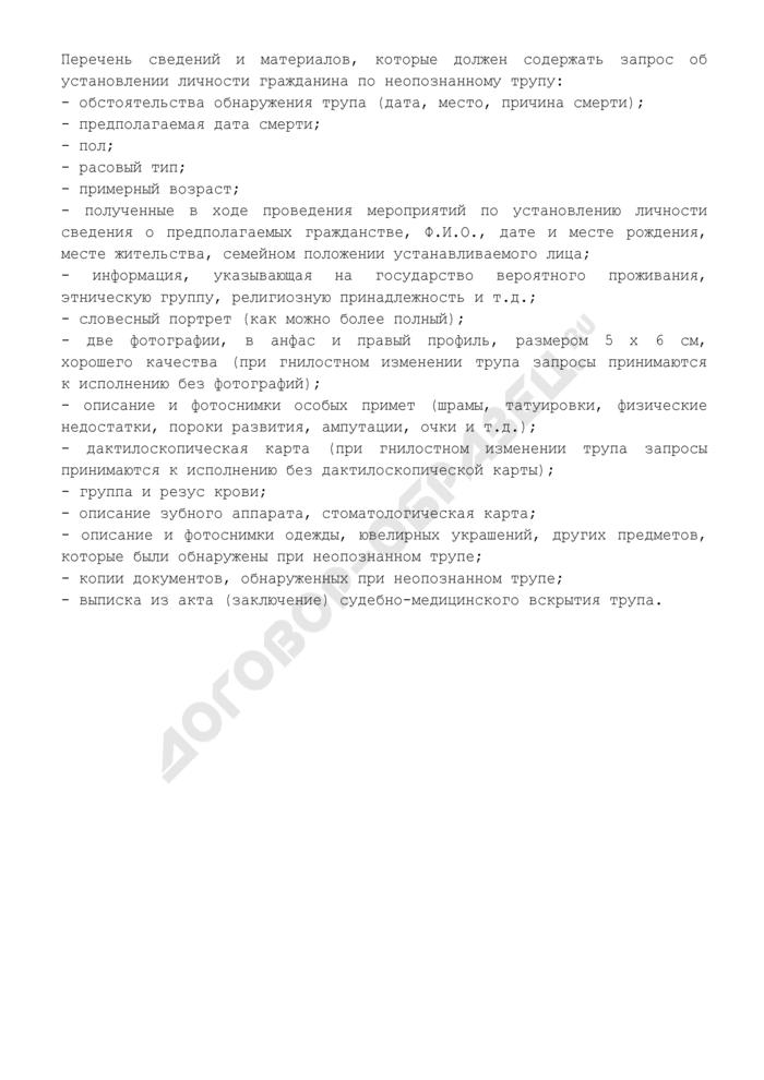 Запрос в национальное центральное бюро Интерпола об установлении личности гражданина по неопознанному трупу. Страница 2
