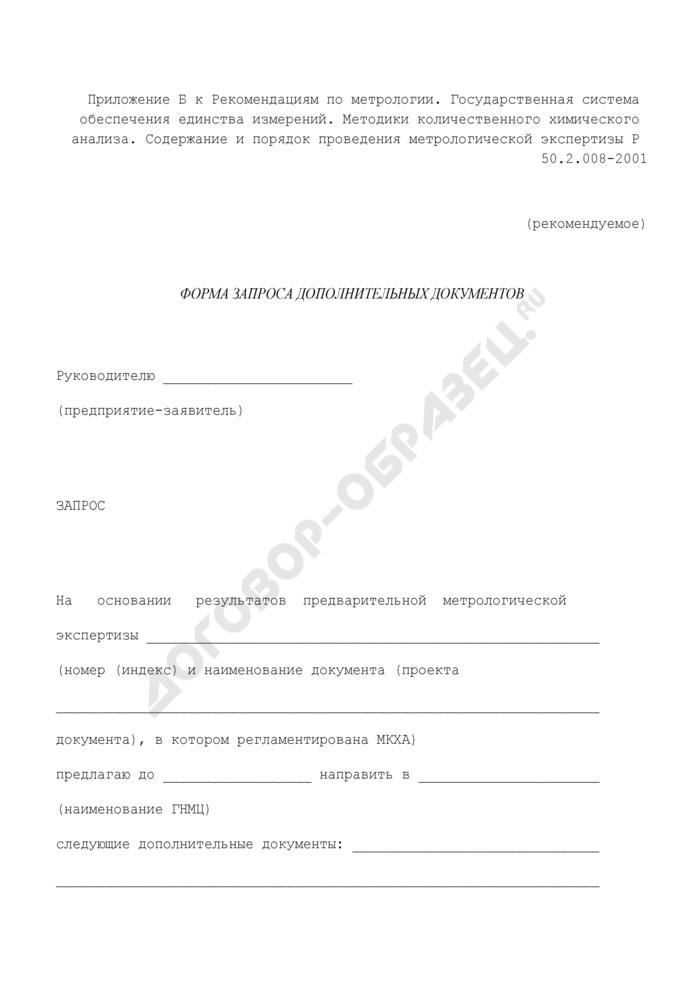 Форма запроса дополнительных документов для дальнейшей метрологической экспертизы (рекомендуемая). Страница 1