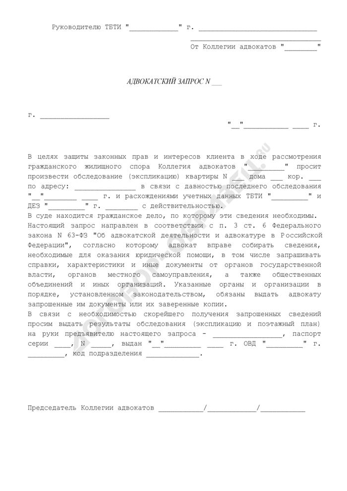Адвокатский запрос об обследовании квартиры в связи с расхождениями учетных данных ТБТИ и ДЕЗ райуправы с действительностью. Страница 1