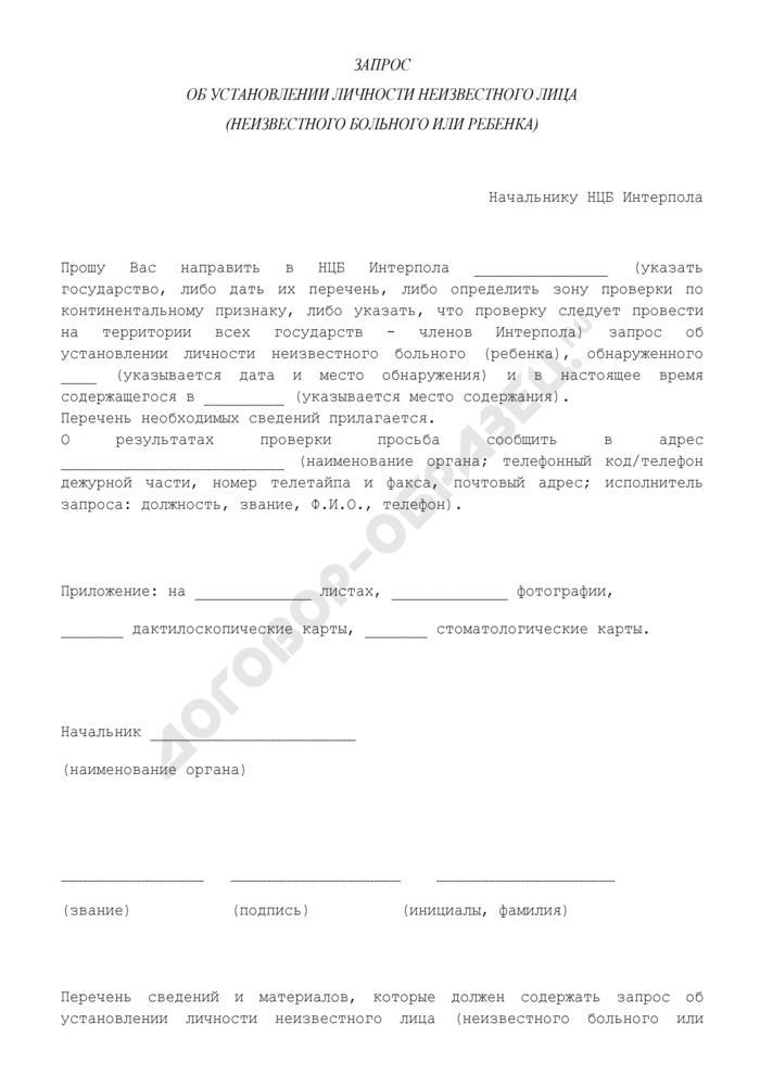 Запрос в национальное центральное бюро Интерпола об установлении личности неизвестного лица (неизвестного больного или ребенка). Страница 1