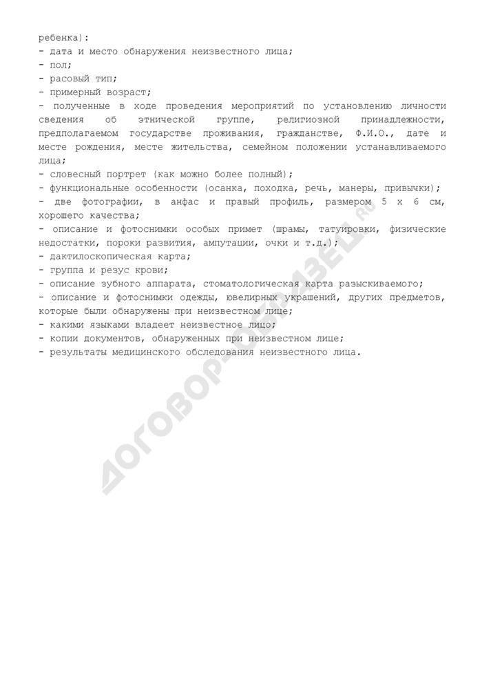 Запрос в национальное центральное бюро Интерпола об установлении личности неизвестного лица (неизвестного больного или ребенка). Страница 2