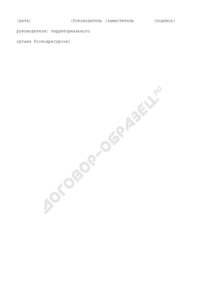 Форма запроса предложений по условиям использования водного объекта (образец). Страница 3