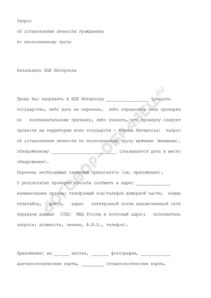 Запрос в национальное центральное бюро Интерпола об установлении личности гражданина по неопознанному трупу. Страница 1