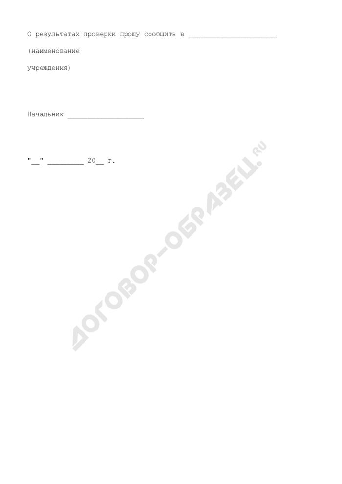 Запрос в орган внутренних дел по избранному осужденным месту жительства о возможности проживания по указанному адресу. Страница 2