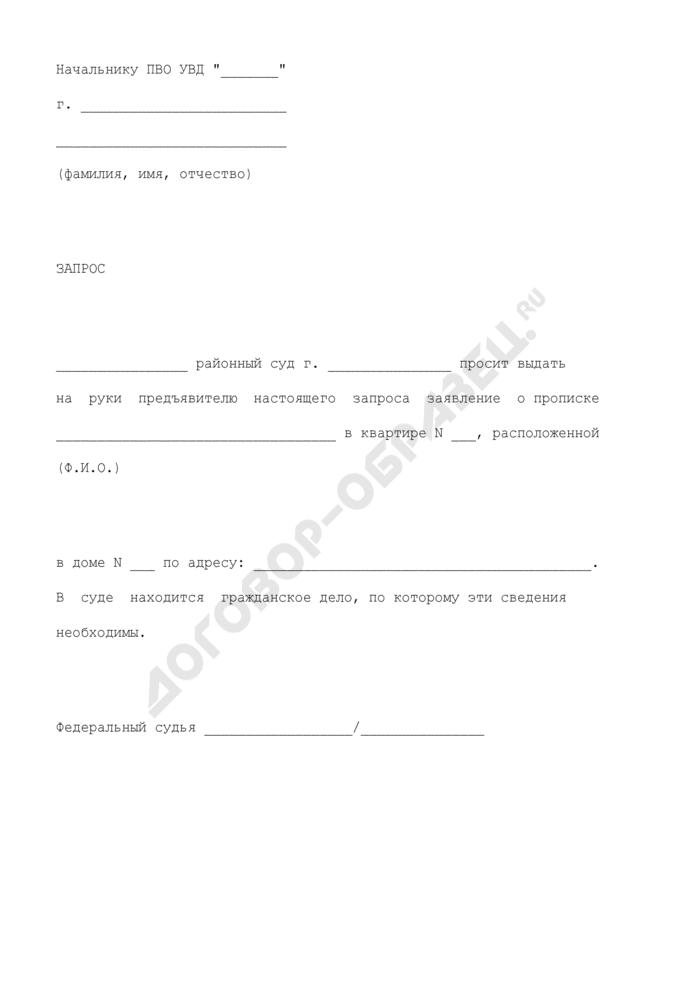Запрос в управление внутренних дел о прописке гражданина для рассмотрения в суде гражданского жилищного дела. Страница 1