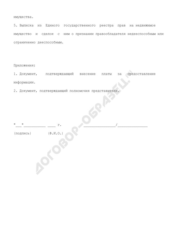 Запрос в Федеральную регистрационную службу от представителя собственника жилого (нежилого) помещения (физического лица) о получении правоустанавливающих документов. Страница 2